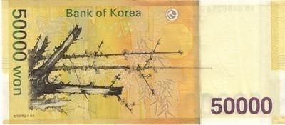 KRW Circulated 50k - Back