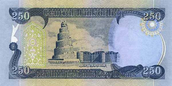 IQD 250 Bank Note - Back